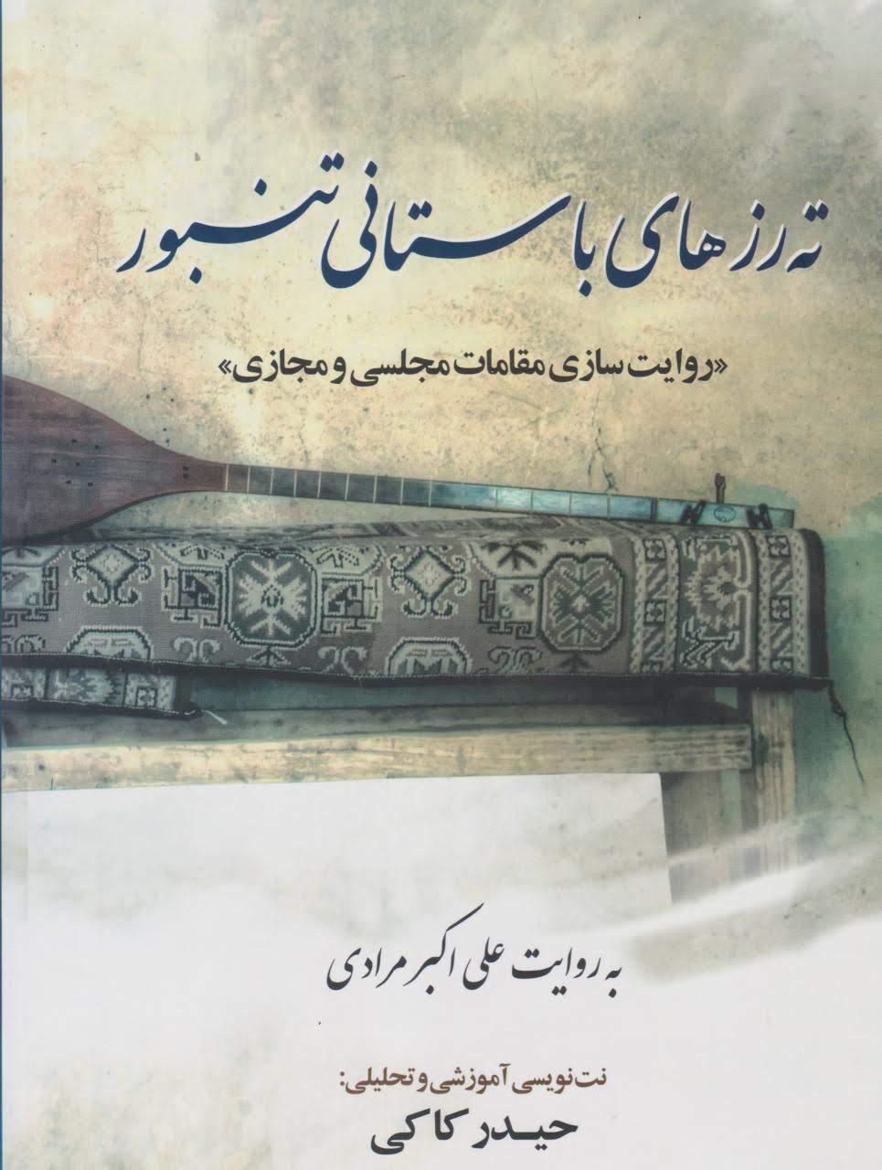 کتاب تهرزهای باستانی تنبور علی اکبر مرادی انتشارات عارف