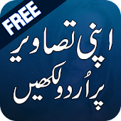 Urdu on Photos New 2018-  اردو آن پیکچر