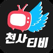 천사티비-드라마 다시보기/tv