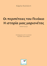 Photo: Οι περιπέτειες του Πινόκιο, Η ιστορία μιας μαριονέτας, Κάρλο Κολλόντι, Μετάφραση από τα Ιταλικά: Ευρυδίκη Αμανατίδου, Εκδόσεις Σαΐτα, Ιανουάριος 2018, ISBN: 978-618-5147-99-0, Κατεβάστε το δωρεάν από τη διεύθυνση: www.saitapublications.gr/2018/01/ebook.220.html