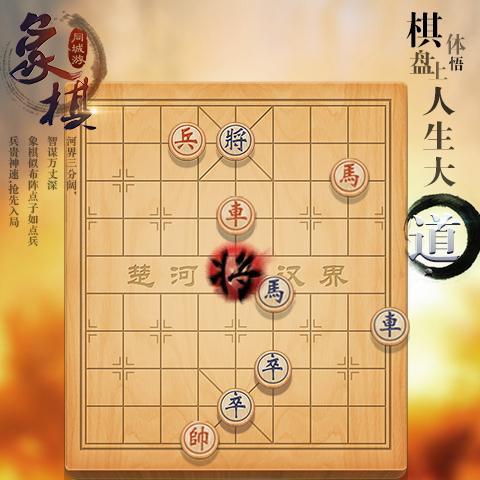 免費下載棋類遊戲APP|中国象棋 app開箱文|APP開箱王