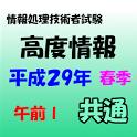 高度情報技術者試験 午前Ⅰ【共通】問題集 icon