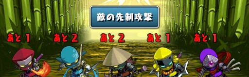 タケミナカタ降臨-先制ダメージ
