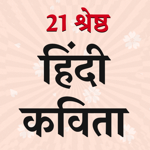 21 Best Kavita in Hindi - Apps on Google Play