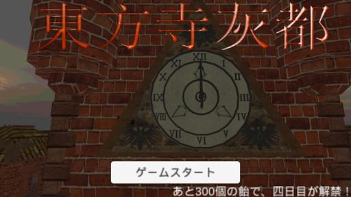 無料动作Appの東方寺灰都|記事Game