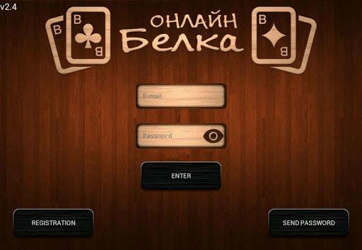 Online Belka Card Game image | 18