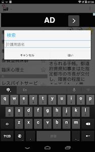 介護知識辞典HD screenshot 2