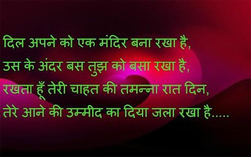 Chahat Shayari - náhled