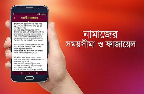 নামাজের সময়- screenshot thumbnail