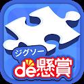 懸賞が当たるアプリ-ジグソーde懸賞 icon