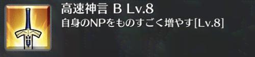 高速神言[B]