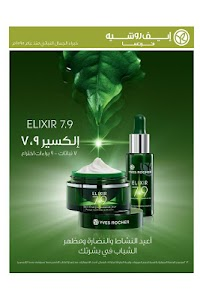 Yves Rocher Saudi Arabia screenshot 4