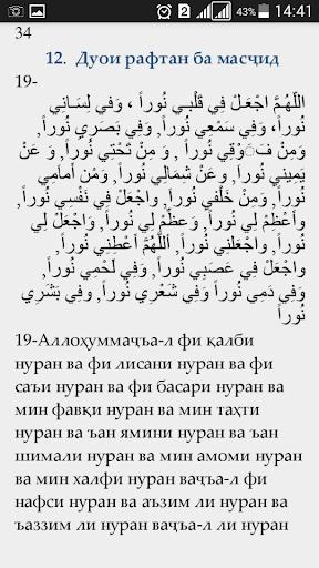 Панохгохи Мусалмон screenshot 4