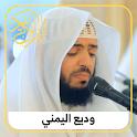 Quran Audio   Wadih Al-Yamani mp3 icon