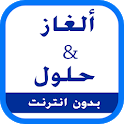 ألغاز و حلول - إصدار 2017 icon
