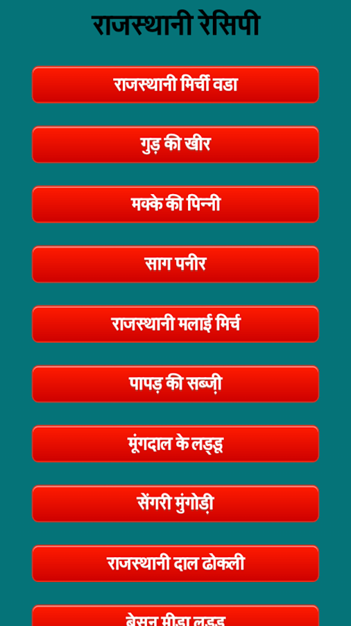 Recipe Book in Hindi- screenshot