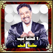 منوعات الشاب خالد واغاني الراي/khaled