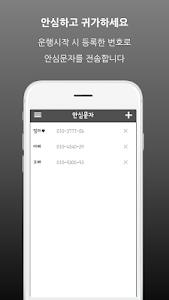 대리운전 원드라이버 screenshot 4