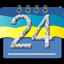 Україна календар 2020 Download on Windows
