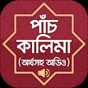 পাঁচ কালেমা অর্থ সহ বাংলা   Five kalima Bangla icon