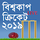 ২০১৯ ক্রিকেট বিশ্বকাপ /World Cup Cricket 2019 APK