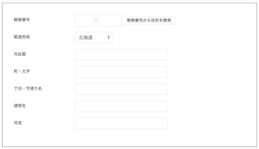入力項目がいっぱいある住所入力フォーム