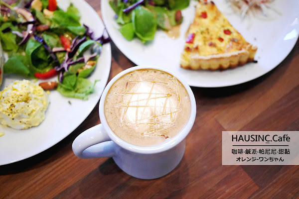 HAUSINC CAFE 忠太西路│北區:隱藏寧靜住宅區內Loft風咖啡館~來份繽紛帕尼尼或鹹派早午餐!還有半熟蜂蜜蛋糕與布朗尼甜點的午后點心時光!