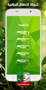 شرطة الاطفال الجزائرية screenshot 1