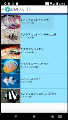 沖縄の魚図鑑のおすすめ画像4