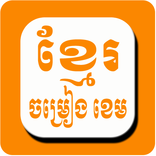 Khmer Khem Songs