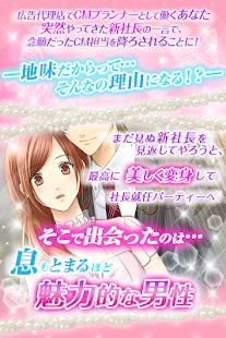【誘惑★オフィスLOVER2】女性向け無料恋愛乙女ゲーム- スクリーンショットのサムネイル