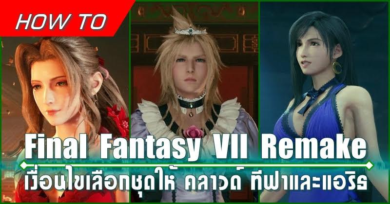 [Final Fantasy VII Remake] วิธีเลือกคอสตูม ทั้ง 9 ชุด