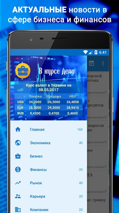 В курсе Дела- screenshot