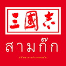 ปรัชญาสามก๊ก file APK Free for PC, smart TV Download