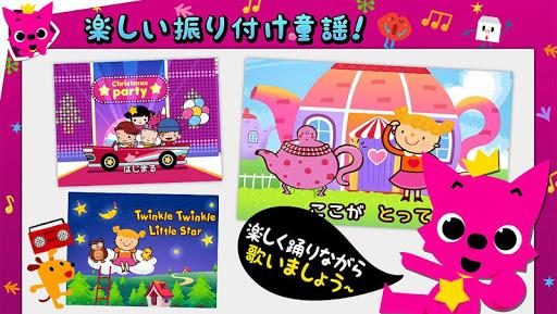 PINKFONG!知育童謡アニメ絵本