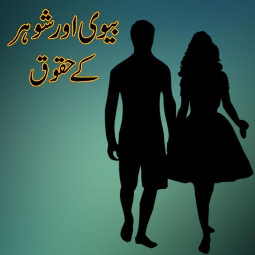 Biwi Aur Shohar Ke Huqooq - Apps on Google Play
