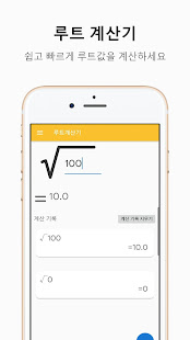 App Root Calculator APK for Windows Phone