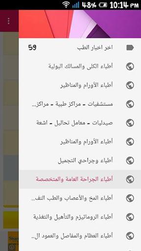 دليل الاطباء في مصر محدث