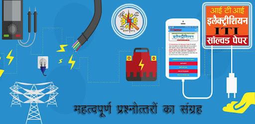 Iti electrician quiz apps on google play fandeluxe Gallery