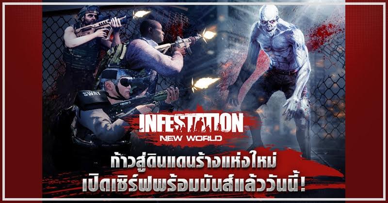 [Infestation] เปิดดินแดนร้างแห่งใหม่! พร้อมอัพเดตและแก้ไขบัค