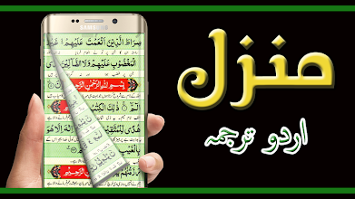 Manzil Dua with Urdu Translation 1 0 latest apk download for Android