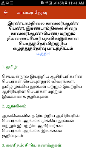 Tamil Nadu Police Exam 2019 - TNUSRB Police Quiz image   5