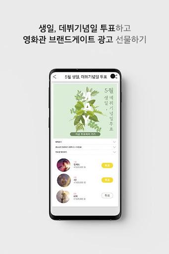 덕애드-아이돌 팬 투표로 광고 선물, 덕질은 덕애드 screenshot 4
