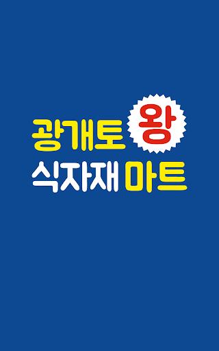 광개토왕식자재마트