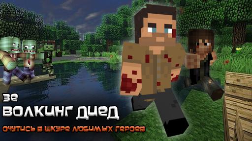 Skins Walking Dead Minecraft