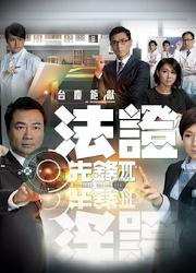 Drama Forensic Heroes 3 Chinesedrama Info