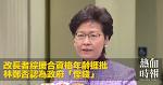 改長者綜援合資格年齡捱批 林鄭否認為政府「慳錢」