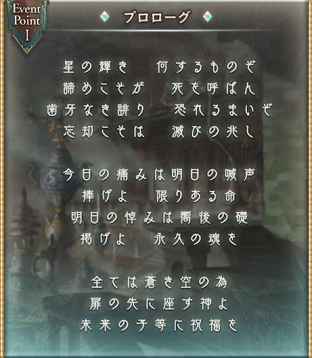 灯幻連理双紙_イベントストーリー