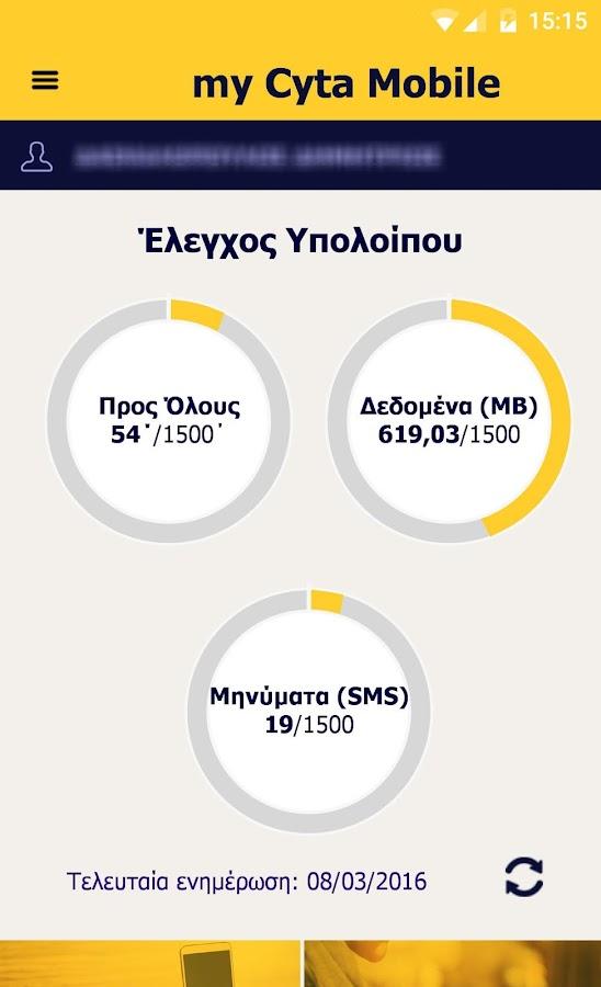 my Cyta Mobile - στιγμιότυπο οθόνης