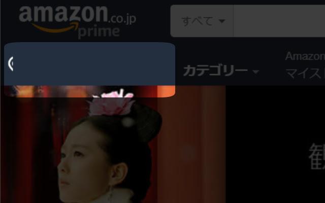 Amazon Trap Blocker
